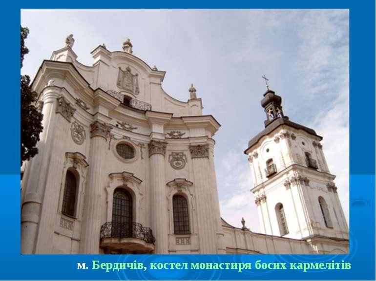 м. Бердичів, костел монастиря босих кармелітів