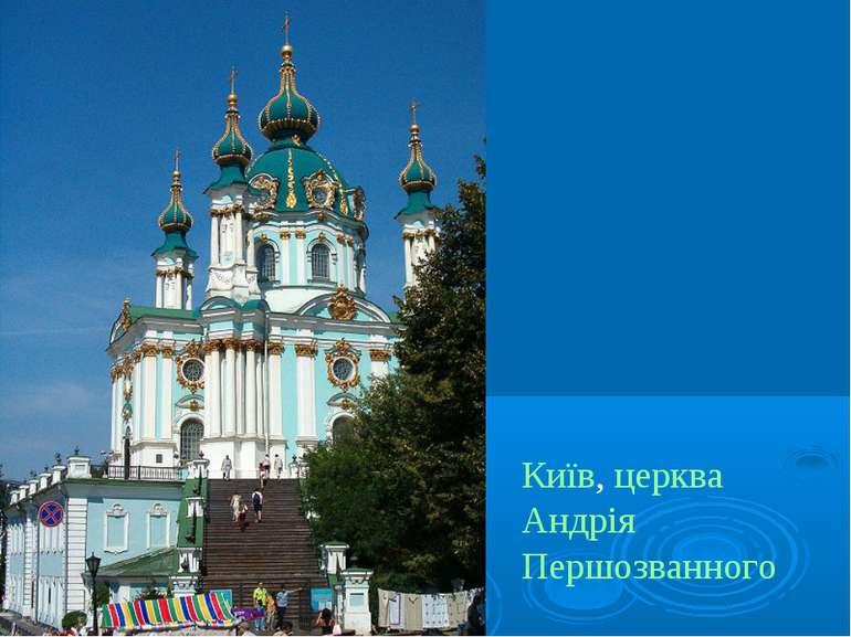 Київ, церква Андрія Першозванного