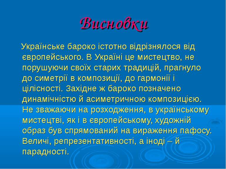Висновки Українське бароко істотно відрізнялося від європейського. В Україні ...