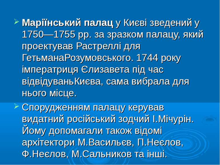 Маріїнський палац у Києві зведений у 1750—1755рр. за зразком палацу, який пр...