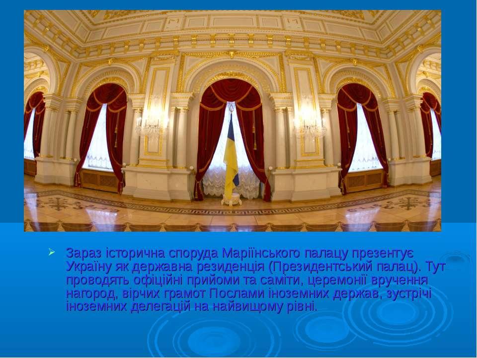 Зараз історична споруда Маріїнського палацу презентує Україну як державна рез...