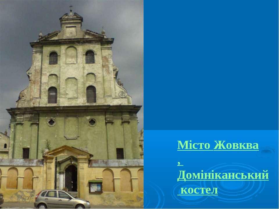 Місто Жовква, Домініканський костел