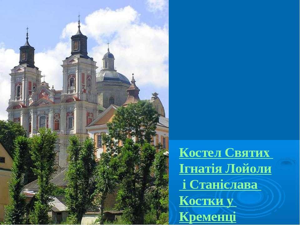Костел Святих Ігнатія Лойоли і Станіслава Костки у Кременці