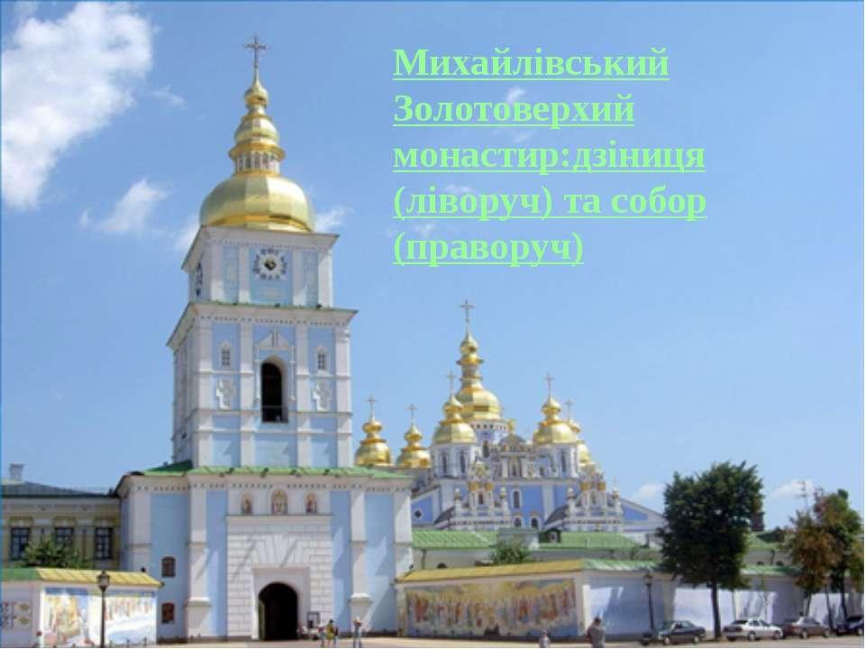 Михайлівський Золотоверхий монастир:дзіниця (ліворуч) та собор (праворуч)
