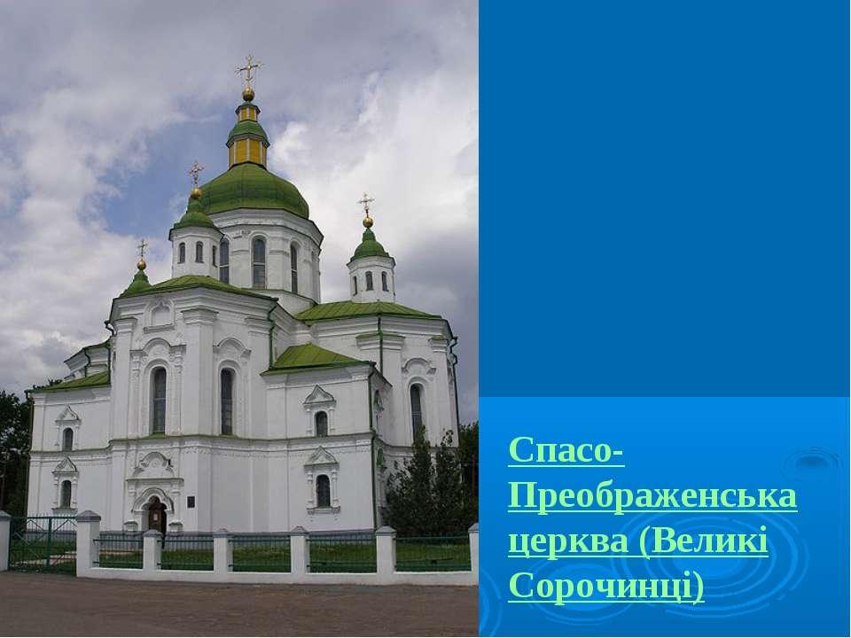 Спасо-Преображенська церква (Великі Сорочинці)