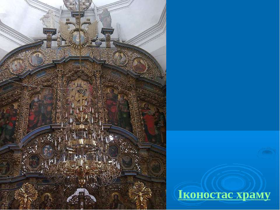 Іконостас храму