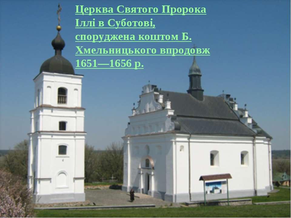Церква Святого Пророка Іллі в Суботові, споруджена коштом Б. Хмельницького вп...
