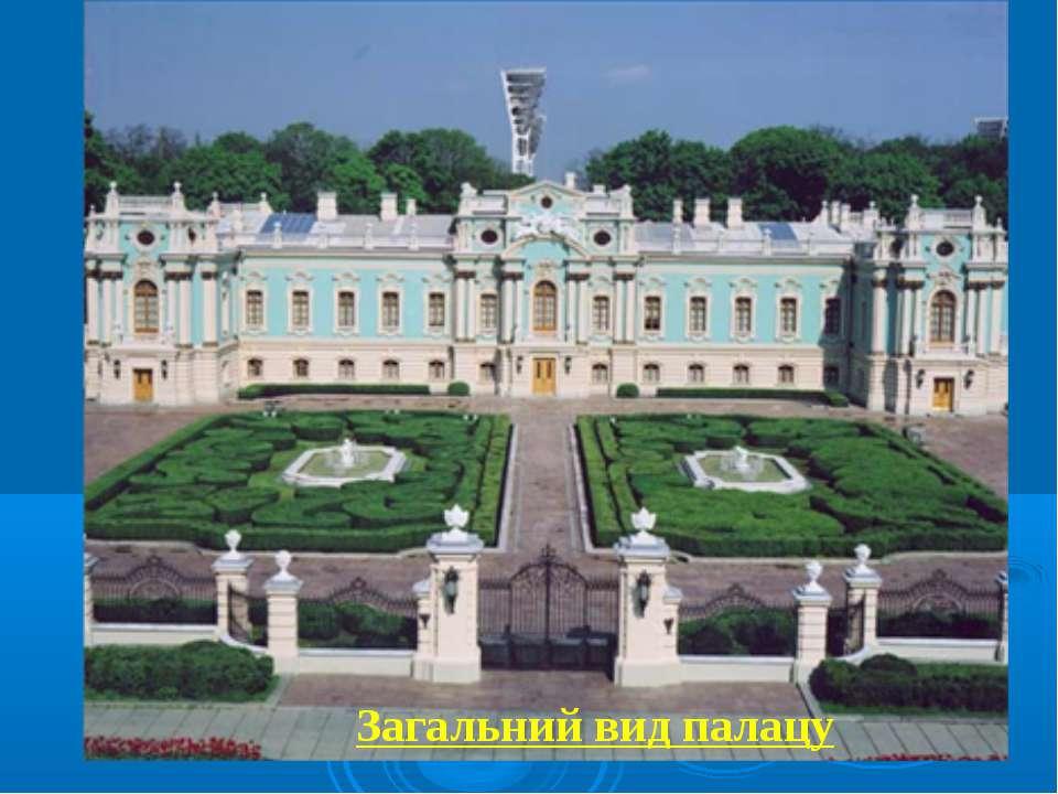 Загальний вид палацу