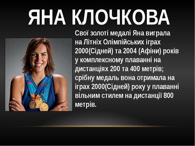 ЯНА КЛОЧКОВА Свої золоті медалі Яна виграла наЛітніх Олімпійських іграх 2000...