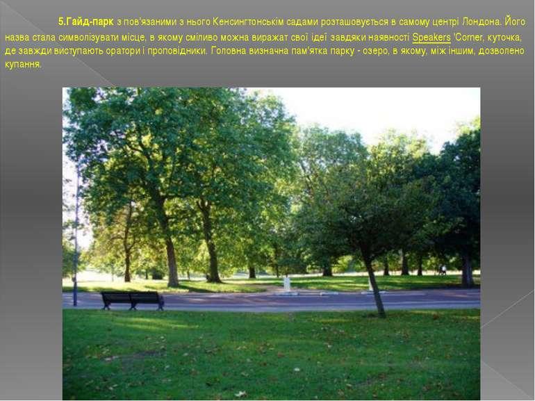 5.Гайд-парк з пов'язаними з нього Кенсингтонськім садами розташовується в сам...