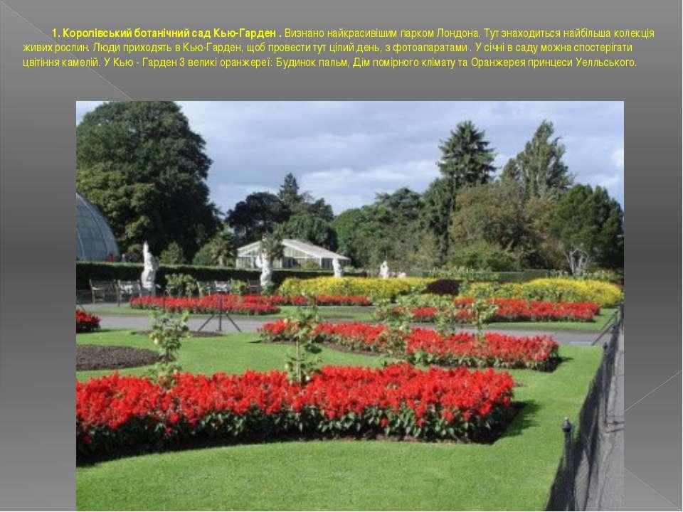 1. Королівський ботанічний сад Кью-Гарден. Визнано найкрасивішим парком Лонд...