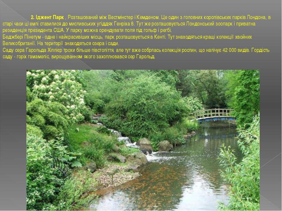 2. Іджент Парк, Розташований між Вестмінстер і Кемденом. Це один з головних ...