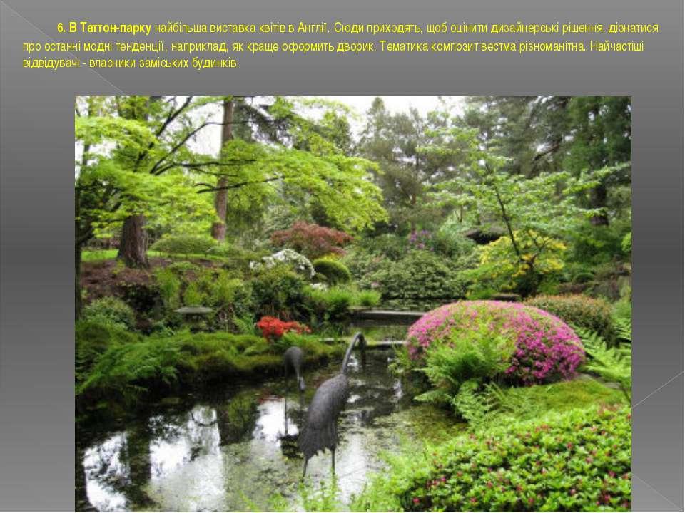 6. ВТаттон-парку найбільша виставка квітів в Англії. Сюди приходять, щоб оці...