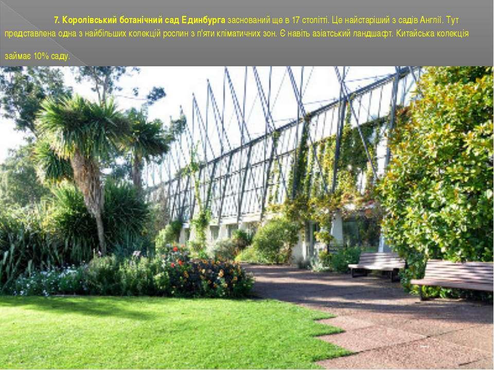 7. Королівський ботанічний сад Единбургазаснований ще в 17 столітті. Це найс...
