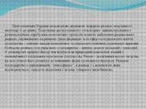 Проголошення України незалежною державою відкрило реальні можливості переходу...