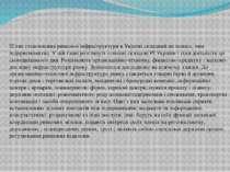Шлях становлення ринкової інфраструктури в Україні складний не менше, чим під...