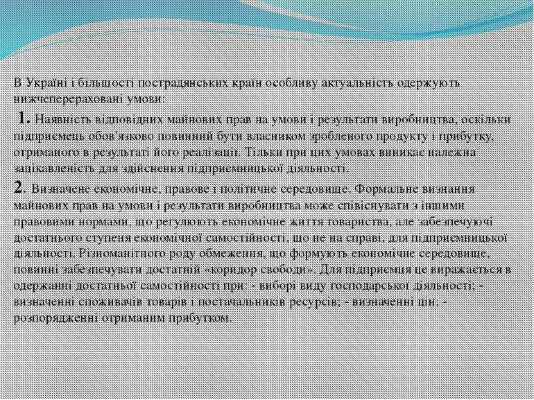 В Україні і більшості пострадянських країн особливу актуальність одержують ни...