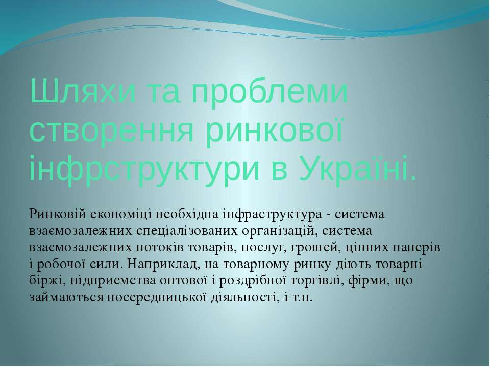 Шляхи та проблеми створення ринкової інфрструктури в Україні. Ринковій економ...