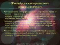 Жахливі роки життя радянського українського вченого 27 червня 1938 р. у біогр...