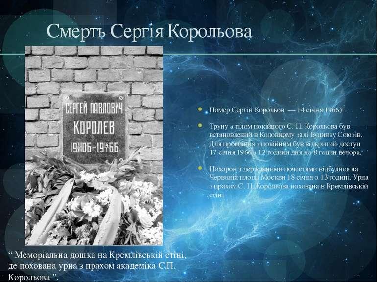 Смерть Сергія Корольова Помер Сергій Корольов — 14 січня 1966) Труну з тілом ...