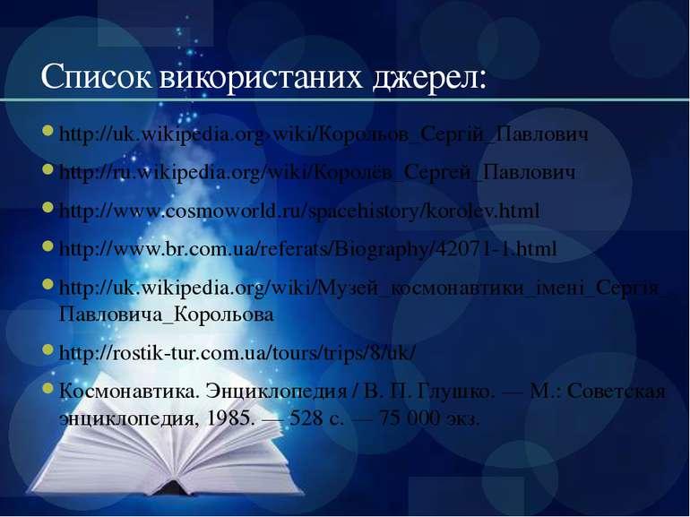 Список використаних джерел: http://uk.wikipedia.org›wiki/Корольов_Сергій_Павл...