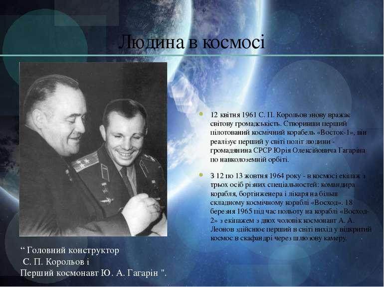 Людина в космосі 12 квітня 1961 С. П. Корольов знову вражає світову громадськ...