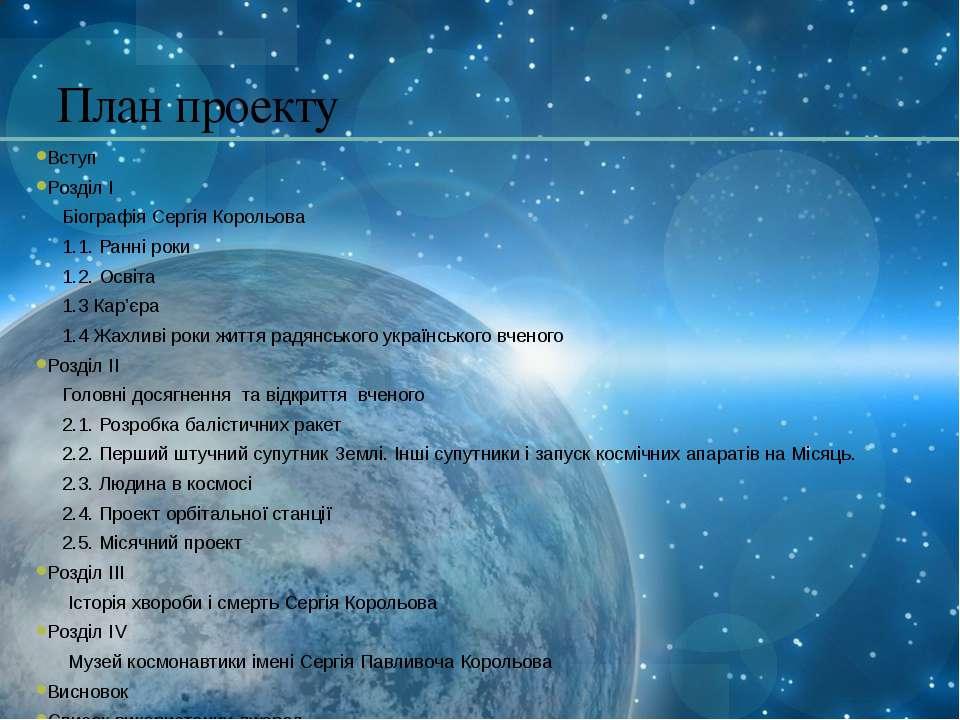 План проекту Вступ Розділ І Біографія Сергія Корольова 1.1. Ранні роки 1.2. О...