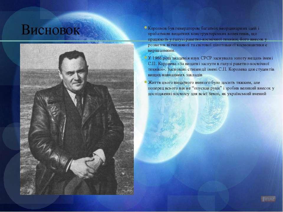 Висновок Корольов був генератором багатьох неординарних ідей і прабатьком вид...