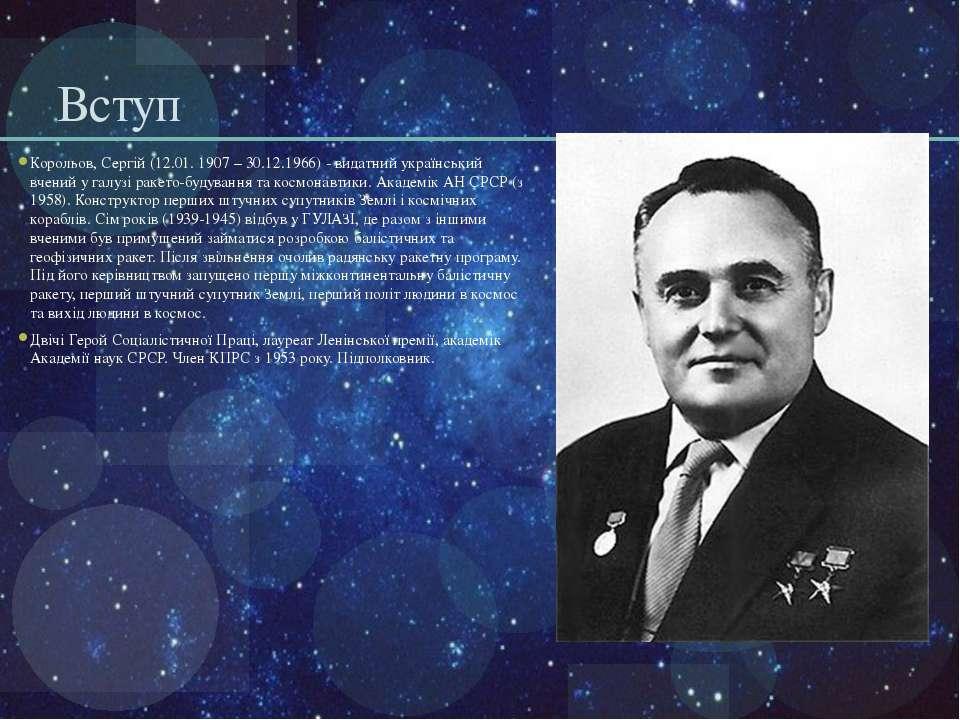 Вступ Корольов, Сергій (12.01. 1907 – 30.12.1966) - видатний український вчен...