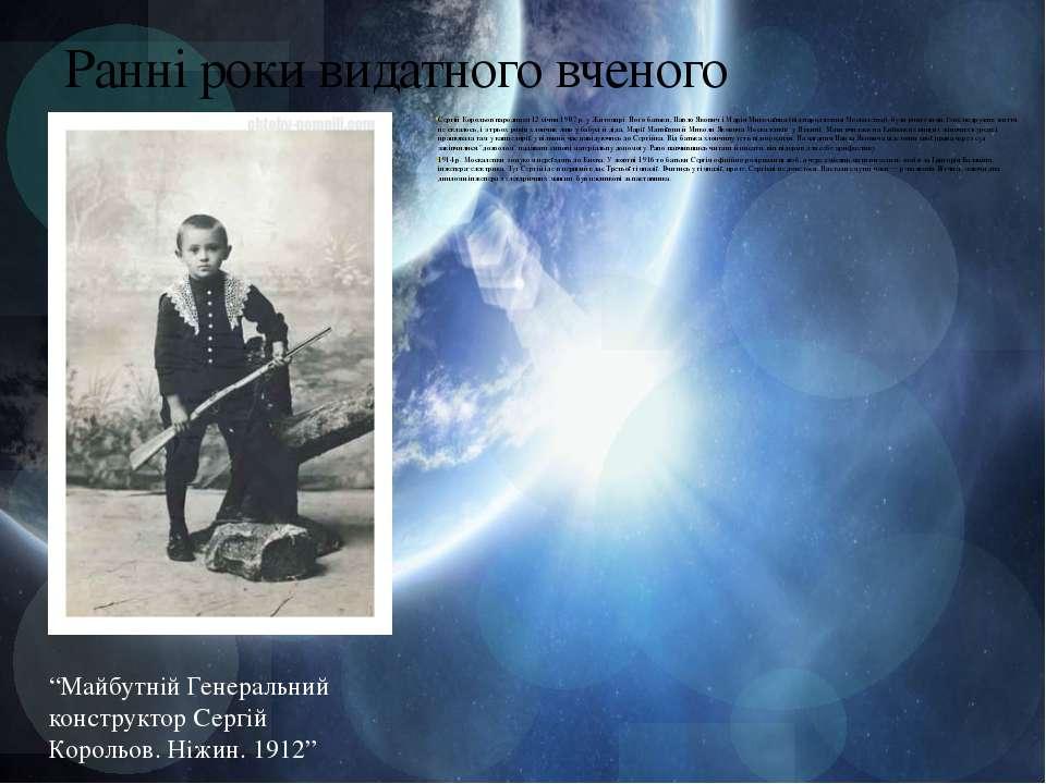 Сергій Корольов народився 12 січня 1907 р. у Житомирі. Його батьки, Павло Яко...