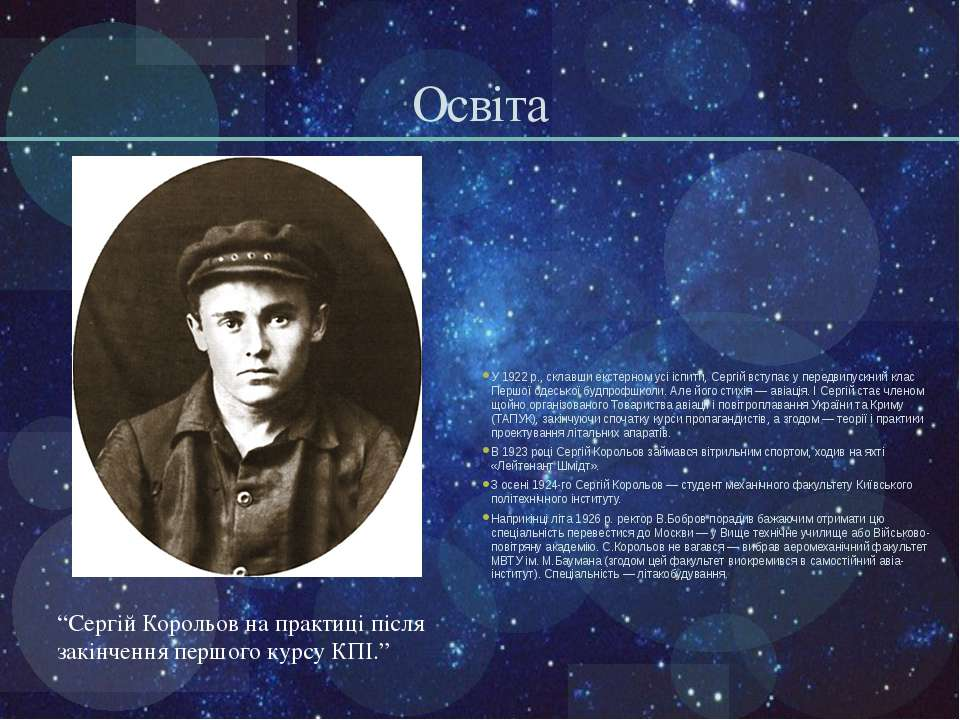 Освіта У 1922 р., склавши екстерном усі іспити, Сергій вступає у передвипускн...