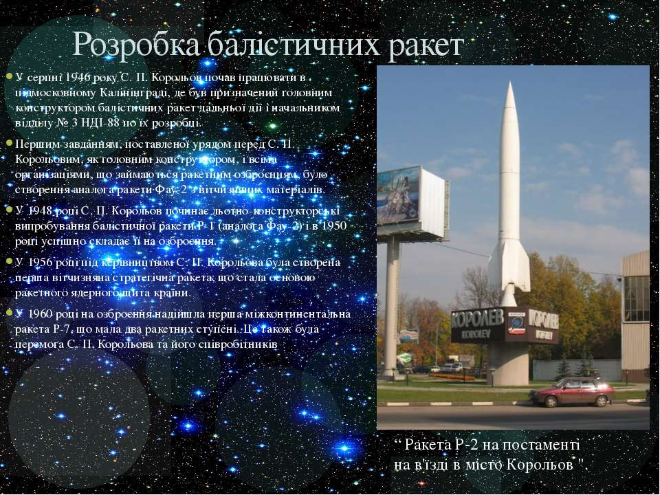 Розробка балістичних ракет У серпні 1946 року С. П. Корольов почав працювати ...