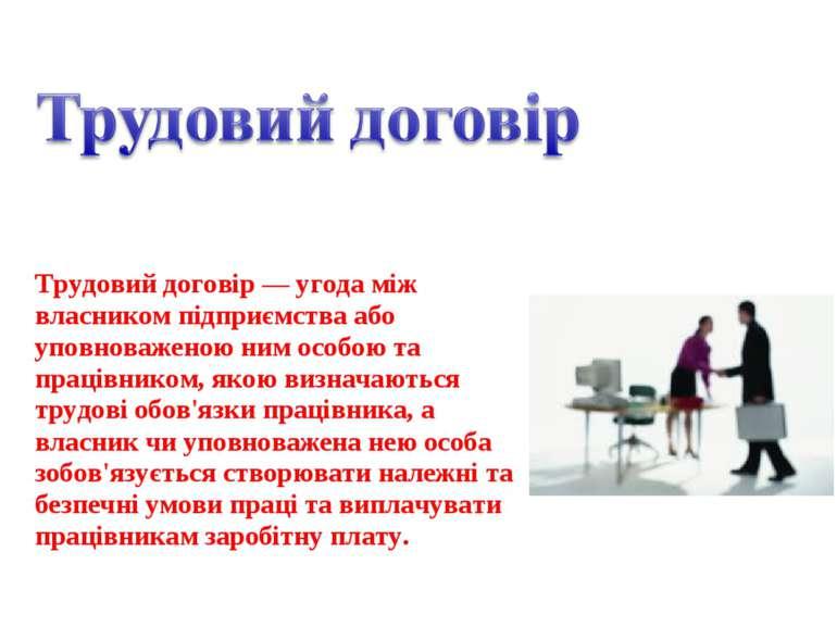 Трудовий договір — угода між власником підприємства або уповноваженою ним осо...