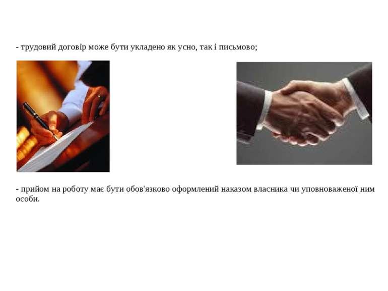- трудовий договір може бути укладено як усно, так і письмово; - прийом на ро...