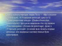 Серед найпопулярніших творів Ліста — «Мрії кохання» (Liebestraum), 19 Угорськ...