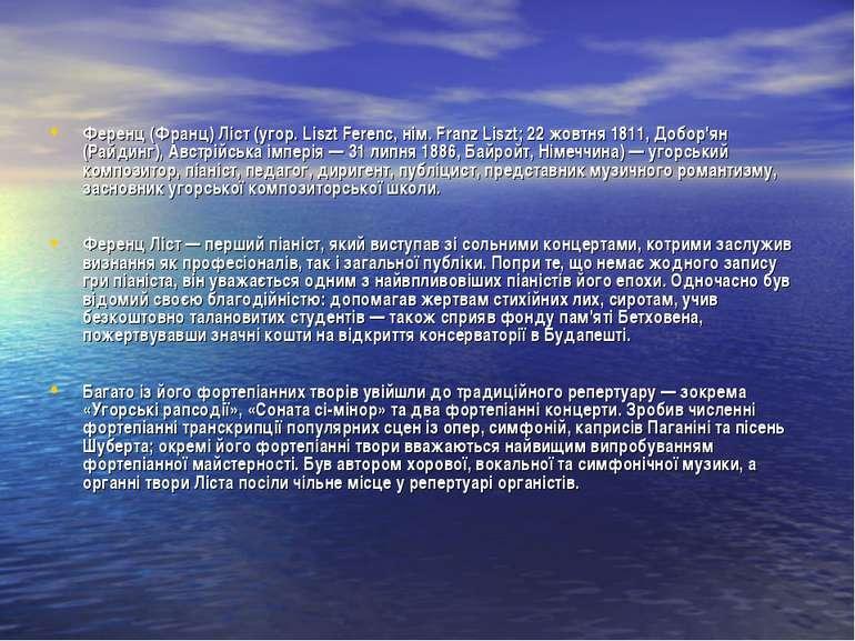 Ференц (Франц) Ліст (угор. Liszt Ferenc, нім. Franz Liszt; 22 жовтня 1811, До...