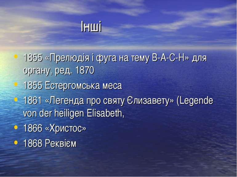 Інші 1855 «Прелюдія і фуга на тему B-A-C-H» для органу, ред. 1870 1855 Естерг...
