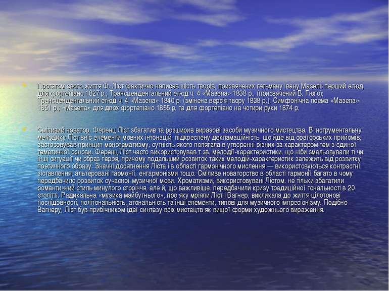 Протягом свого життя Ф. Ліст фактично написав шість творів, присвячених гетьм...