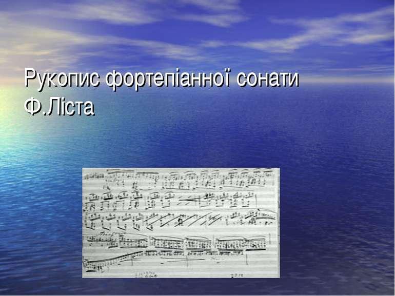 Рукопис фортепіанної сонати Ф.Ліста