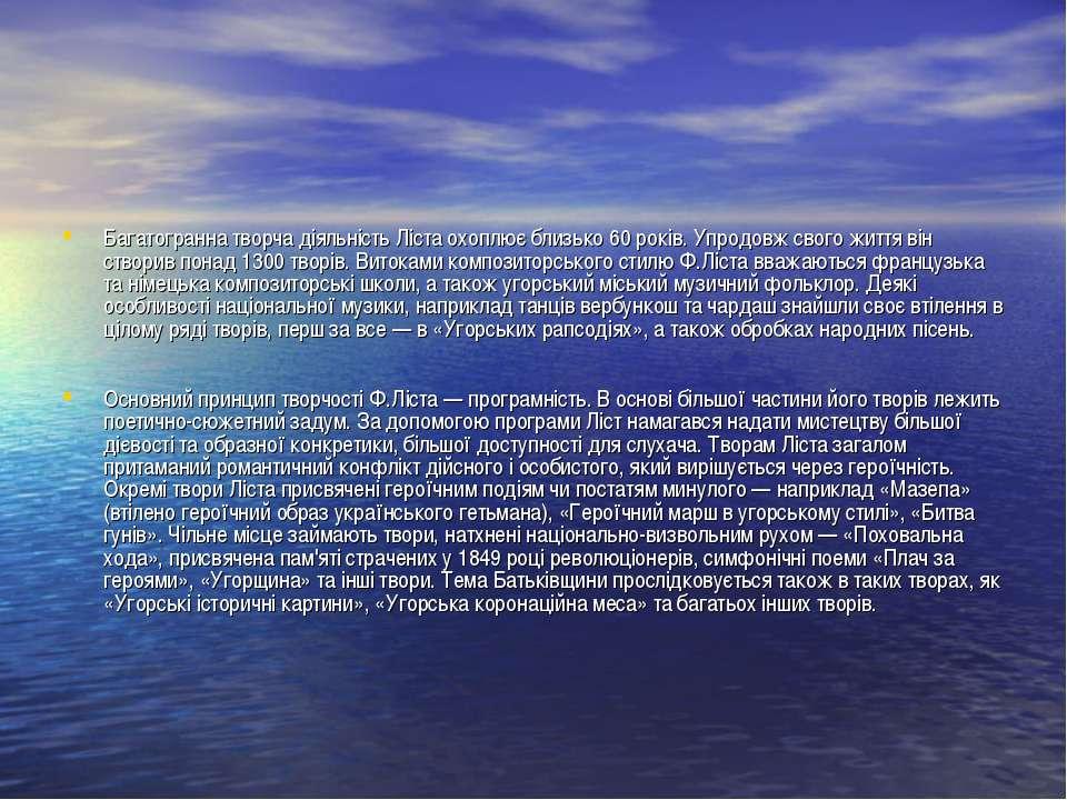 Багатогранна творча діяльність Ліста охоплює близько 60 років. Упродовж свого...