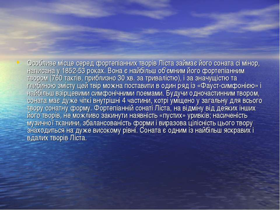 Особливе місце серед фортепіанних творів Ліста займає його соната сі мінор, н...