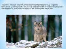 Екологічна популяція - сукупність елементарних популяцій, приурочених до конк...