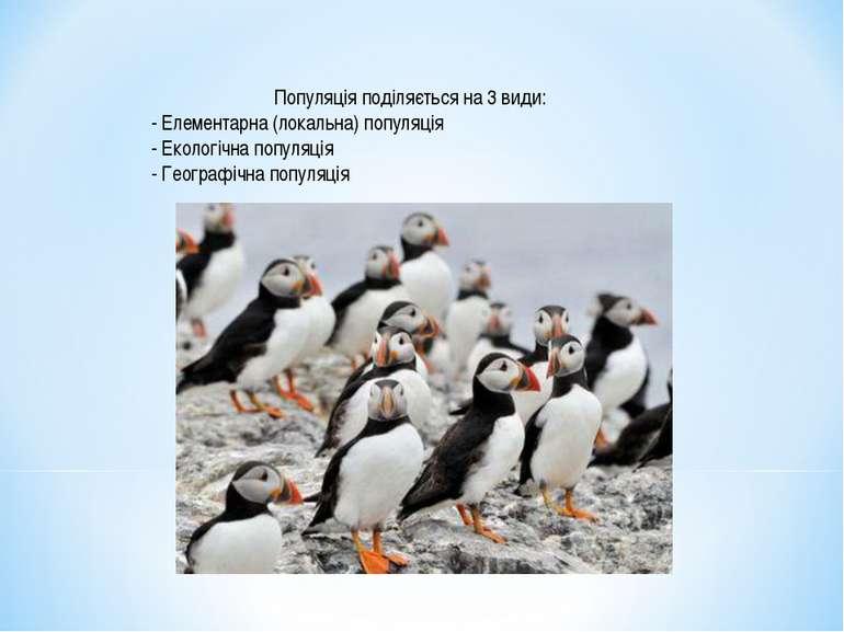 Популяція поділяється на 3 види: - Елементарна (локальна) популяція - Екологі...