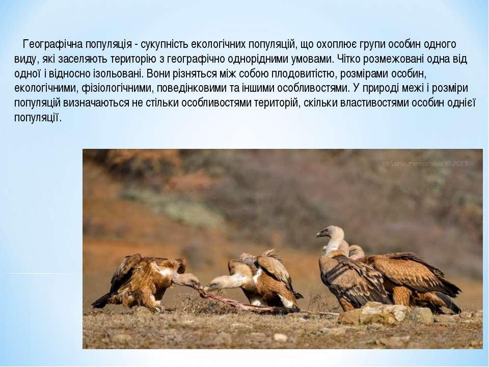 Географічна популяція - сукупність екологічних популяцій, що охоплює групи ос...