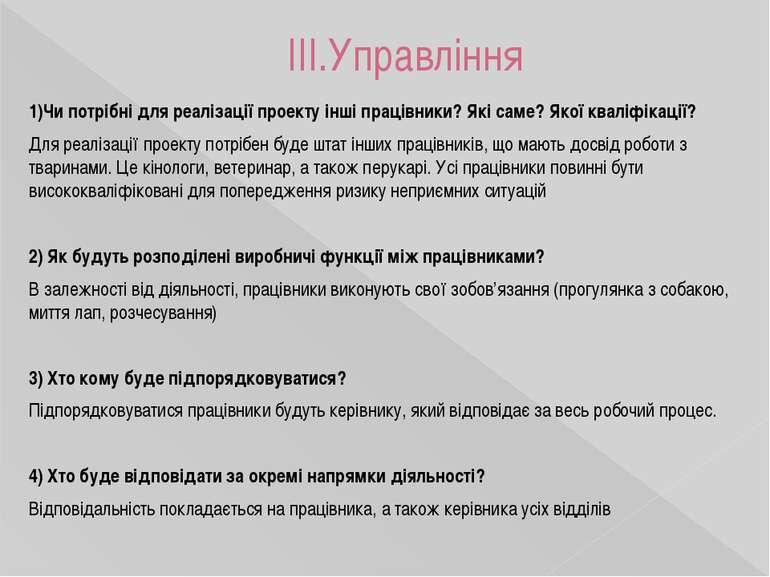 III.Управління 1)Чи потрібні для реалізації проекту інші працівники? Які саме...