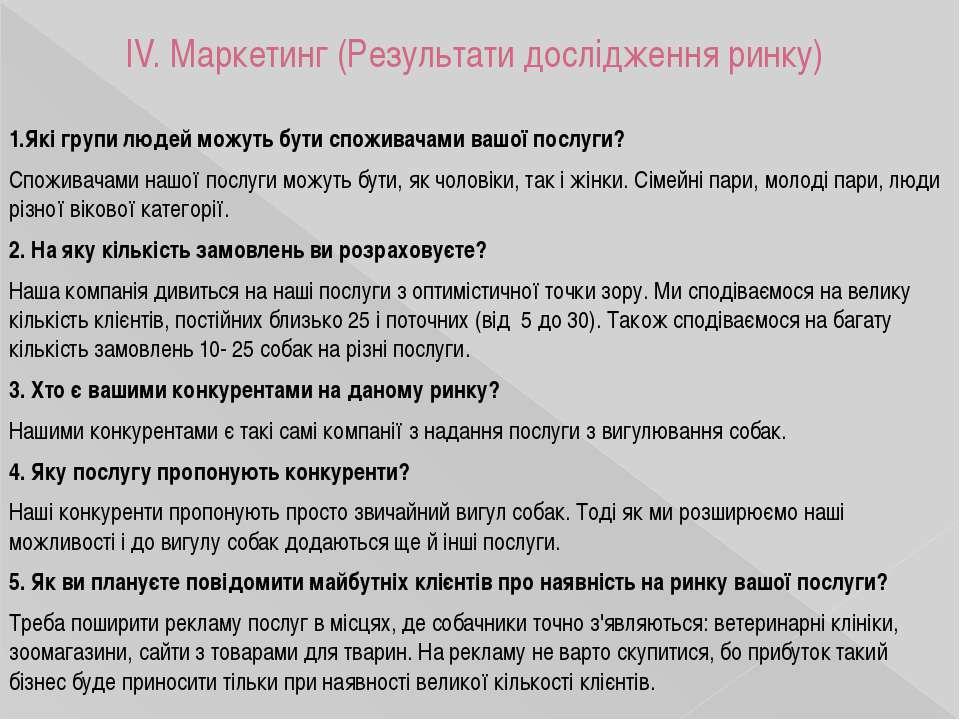 IV. Маркетинг (Результати дослідження ринку) 1.Які групи людей можуть бути сп...