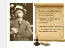 Брюсов воспринял Октябрьскую революцию как коренной переворот в истории челов...