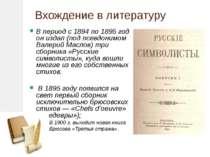 Вхождение в литературу В период с 1894 по 1895 год он издал (под псевдонимом ...