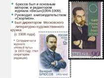 Брюсов был и основным автором, и редактором журнала «Весы»(1904-1909). Руково...