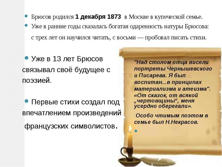 Брюсов родился 1 декабря 1873 в Москве в купеческой семье. Уже в ранние годы ...